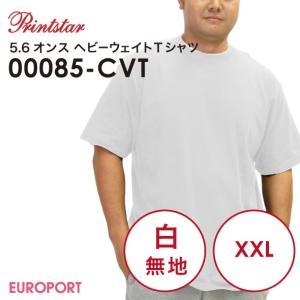 アイロンプリント用ウェア プリントスター ヘビーウェイトTシャツ(ホワイト)(XXLサイズ){00085-CVTwXXL}|europort