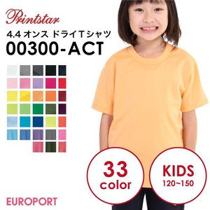 アイロンプリント用ウェア プリントスター ドライTシャツ 全25色 120〜150サイズ {00300-ACT120}|europort