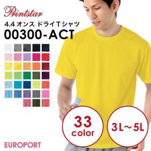 アイロンプリント用ウェア プリントスター ドライTシャツ 全25色 3L〜5Lサイズ {00300-ACT3L}|europort