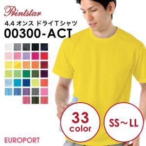 アイロンプリント用ウェア プリントスター ドライTシャツ 全25色 SS〜LLサイズ {00300-ACTWM}|europort