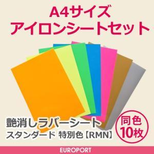 A4サイズおためしシート  アイロンプリント用艶消ラバーシート特別色(A4サイズ 30×20cm 10枚セット)A4-RMN|europort