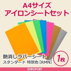 A4サイズおためしシート  アイロンプリント用艶消ラバーシート特別色(A4サイズ 30×20cm 1枚切売)A4-RMN-C|europort