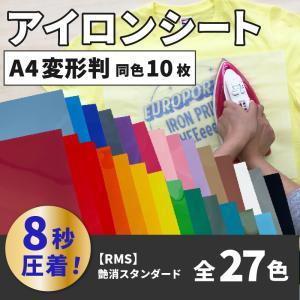 A4サイズおためしシート アイロンプリント用艶消ラバーシート 200×300mm A4変形判 10枚セット A4-RMS|europort