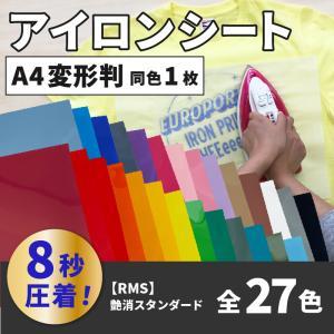 A4サイズおためしシート アイロンプリント用艶消ラバーシート 200×300mm A4変形判 1枚切売 A4-RMS-C|europort