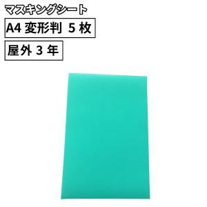 マスキングシート(A4サイズ 30×20cm 5枚セット){A4-SM-01}