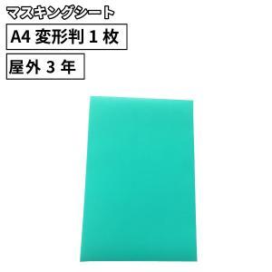 マスキングシート(A4サイズ 30×20cm 1枚切売){A4-SM-01C}