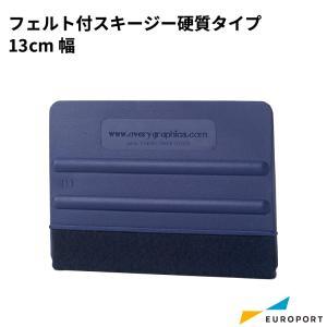 フェルト付スキージー 硬質ワイドタイプ 13cm幅{AD-03}|europort