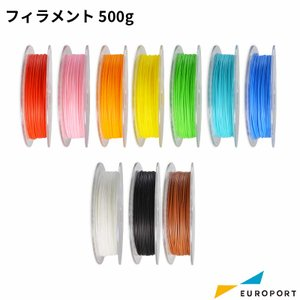 シルエットアルタプラス用 フィラメント 通常色 500g グラフテック ALTA-FIL|europort