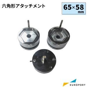 缶バッジマシン用 六角形型アタッチメント 60×58mm BAM-H6058|europort