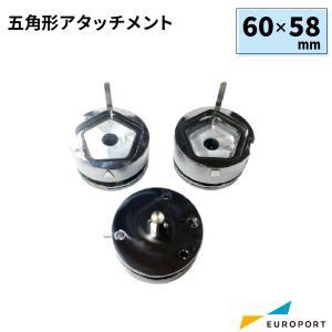 缶バッジマシン用 五角形型アタッチメント 60×58mm BAM-P6058|europort