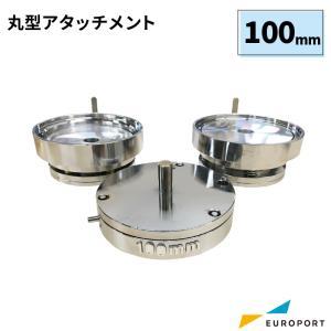 缶バッジマシン用 丸型アタッチメント 100mm BAM-R100|europort