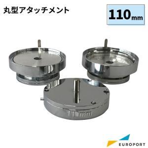缶バッジマシン用 丸型アタッチメント 110mm BAM-R110|europort
