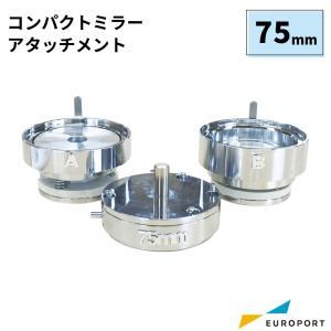 缶バッジマシン用 丸型アタッチメント 75mm(コンパクトミラー用) BAM-R75CPM|europort