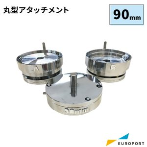 缶バッジマシン用 丸型アタッチメント 90mm BAM-R90|europort