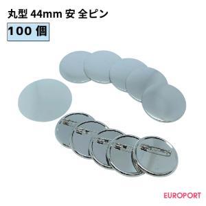 缶バッジ用 丸型44mm安全ピン 100個{BAP-R44}|europort
