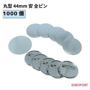 缶バッジ用 丸型44mm安全ピン 1000個{BAP-R44-10}|europort