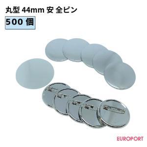 缶バッジ用 丸型44mm安全ピン 500個{BAP-R44-5}|europort