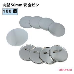 缶バッジ用 丸型56mm安全ピン 100個{BAP-R56}|europort