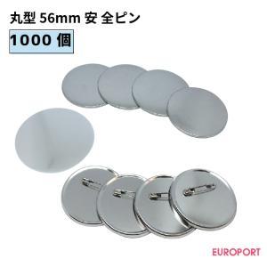缶バッジ用 丸型56mm安全ピン 1000個{BAP-R56-10}|europort