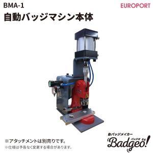 自動缶バッジマシン本体{BMA-1}|europort