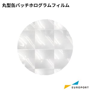 缶バッジ用 丸型缶バッジホログラムフィルム 32mm 100枚入 BMFD-R32|europort