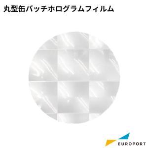缶バッジ用 丸型缶バッジホログラムフィルム 44mm 100枚入 BMFD-R44|europort