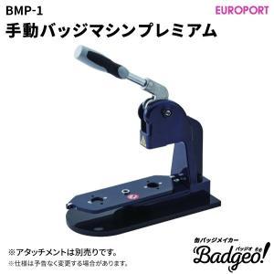 手動バッジマシンプレミアム 本体 {BMP-1}|europort