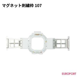 刺しゅう マグネット枠 107×107mm ブラザー BRZM-107107|europort
