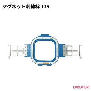 刺しゅう マグネット枠 139×139mm ブラザー BRZM-139139|europort