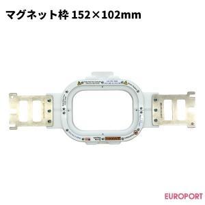 刺しゅう マグネット枠 152×102mm ブラザー BRZM-152102|europort