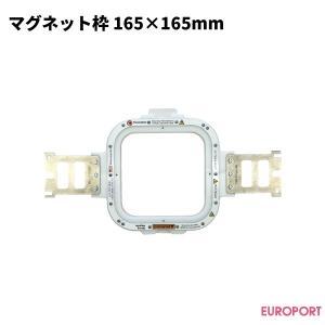 刺しゅう マグネット枠 165×165mm ブラザー BRZM-165165|europort