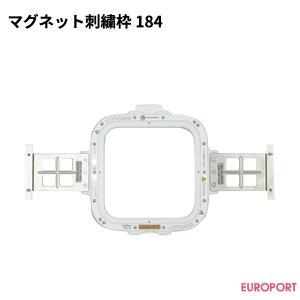 刺しゅう マグネット枠 184×184mm ブラザー BRZM-184184|europort