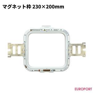 刺しゅう マグネット枠 230×200mm ブラザー BRZM-230200|europort