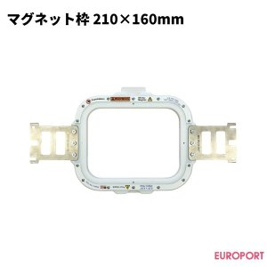 刺しゅう マグネット枠 210×160mm ブラザー BRZM-210160|europort