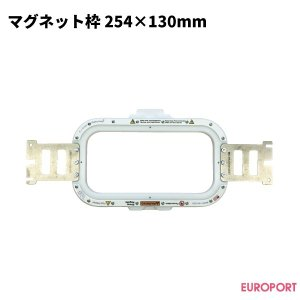 刺しゅう マグネット枠 254×130mm ブラザー BRZM-254130|europort