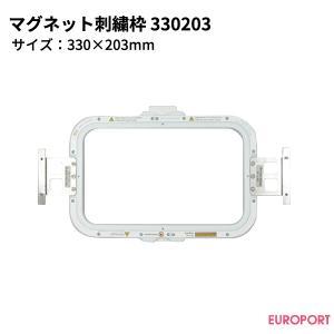 刺しゅう マグネット枠 330×203mm ブラザー BRZM-330203|europort