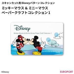 スキャンカット専用 ミッキーマウス&ミニーマウス ペーパークラフトコレクション1 ブラザー{BRZ-CADSNP01}|europort