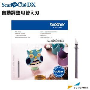 スキャンカットDXシリーズ専用 自動調整用替え刃 {BRZ-CADXBLD1}|europort