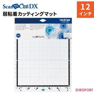 スキャンカットDXシリーズ専用 弱粘着カッティングマット 12インチ(305×305mm){CADXMATLOW12}|europort