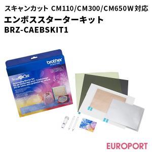 スキャンカット専用 エンボススターターキット{BRZ-CAEBSKIT1}|europort
