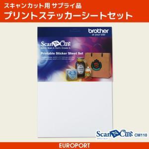 スキャンカット専用 プリントステッカーシートセット{BRZ-CAPSS1}|europort