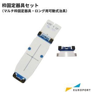 刺しゅうサプライ 枠固定器具セット(マルチ枠固定器具+ロング用可動式治具)ブラザー BRZM-MSD|europort
