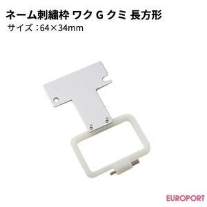 ネーム刺繍枠 ワクGクミ 長方形 刺繍可能サイズ:64×34mm ブラザー BRZ-S30580001|europort