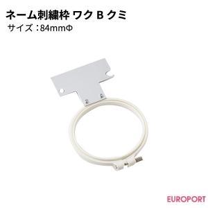 ネーム刺繍枠 ワクBクミ 刺繍可能サイズ:84mmΦ ブラザー BRZ-S32946001|europort