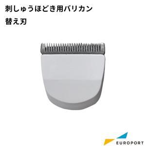 刺しゅうほどき用バリカン 替え刃 ブラザー BRZM-SHB-02|europort