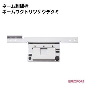 ネーム刺繍枠 ネームワクトリツケウデクミ ブラザー BRZ-XF2155-001|europort