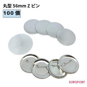 缶バッジ用 丸型56mm Zピン100個{BZP-R56}|europort