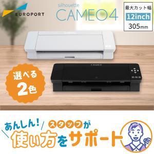小型カッティングマシン シルエットカメオ4 silhouette CAMEO4 グラフテック CAM...