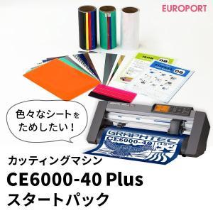 A3サイズ カッティングマシン ce6000-40 Plus スタートパック{CE6040P-ST-PAC} europort