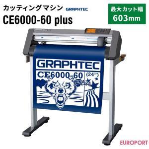 グラフテック社製カッティングプロッター CE6000-60 Plus{CE6060P-TAN} europort